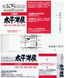 渡辺元司の絵画作品-105招待状