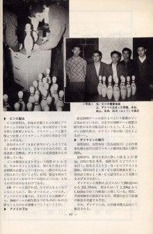 ボウリング★レポート 「ブームを起こせ!」-3jbc認定試験2