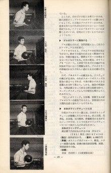 ボウリング★レポート 「ブームを起こせ!」-3プロ誕生2