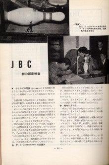 ボウリング★レポート 「ブームを起こせ!」-3jbc認定試験1