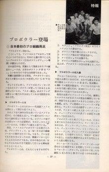 ボウリング★レポート 「ブームを起こせ!」-3プロ誕生1