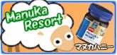 Manuka Resort