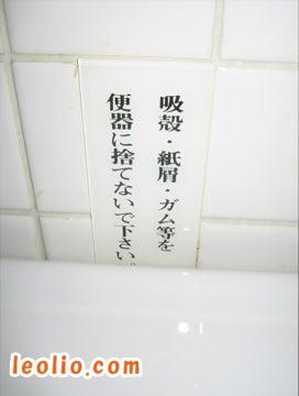 厠(かわや)イヤミ百景-1277