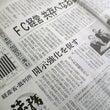 日本経済新聞 法務 …