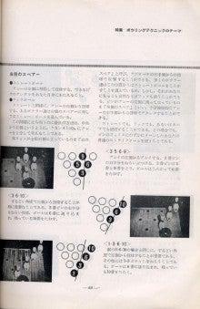 ボウリング★レポート 「ブームを起こせ!」-3ドンカーター3