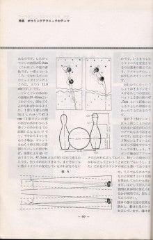ボウリング★レポート 「ブームを起こせ!」-3ドンカーター8