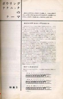 ボウリング★レポート 「ブームを起こせ!」-3ドンカーター1