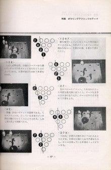ボウリング★レポート 「ブームを起こせ!」-3ドンカーター5