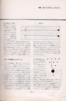 ボウリング★レポート 「ブームを起こせ!」-3ドンカーター9