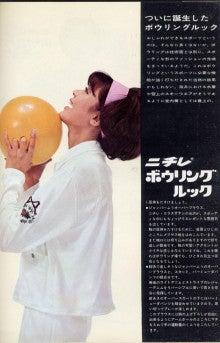 ボウリング★レポート 「ブームを起こせ!」-3ファッション1