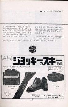 ボウリング★レポート 「ブームを起こせ!」-3ドンカーター13