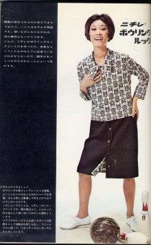 ボウリング★レポート 「ブームを起こせ!」-3ファッション2