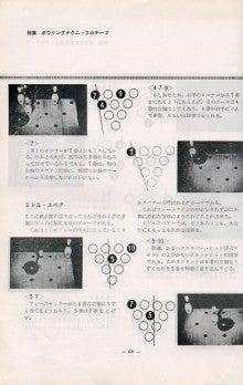 ボウリング★レポート 「ブームを起こせ!」-3ドンカーター6