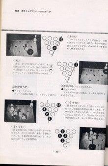 ボウリング★レポート 「ブームを起こせ!」-3ドンカーター4