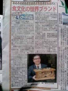 インテリアワイン遊具「和鶴」~TSURU~のブログ-P2009_0408_115044.JPG