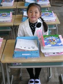 「子しかり日記」 改め 「子記」(子供の記録)-入学式