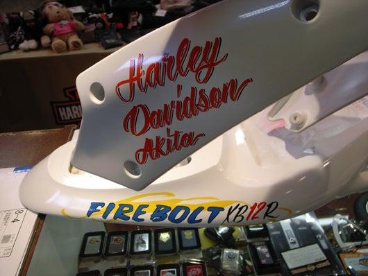 Harley-Davidson秋田は今日も営業中/ブログ版-ピンストビューエル