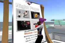 ワークライフバランス 大田区の女性社長日記-nightpager