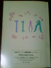 ワークライフバランス 大田区の女性社長日記-女性のモノづくり2