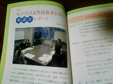 ワークライフバランス 大田区の女性社長日記-女性のモノづくり3