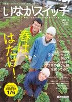 田舎暮らし週末農業実践スクール hototo-田舎暮らし