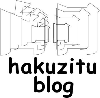 白日。と書いて日記と読む。-hakuzitu blog