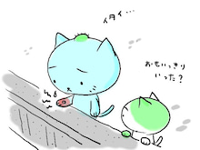 さぼてんネコのさぼにゃん-石橋を叩いた感想