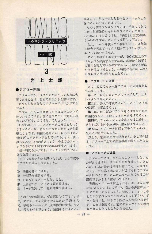 ボウリング★レポート 「ブームを起こせ!」-3岩上1