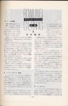 ボウリング★レポート 「ブームを起こせ!」-3白石1