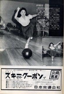 ボウリング★レポート 「ブームを起こせ!」-3チャンピオン2