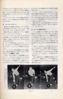 ボウリング★レポート 「ブームを起こせ!」-3白石3