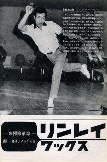 ボウリング★レポート 「ブームを起こせ!」-3チャンピオン3