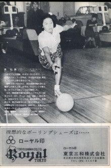 ボウリング★レポート 「ブームを起こせ!」-3チャンピオン5