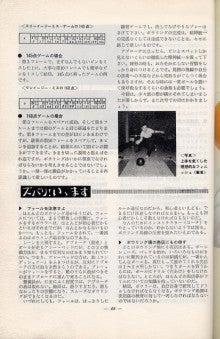 ボウリング★レポート 「ブームを起こせ!」-3岩上3