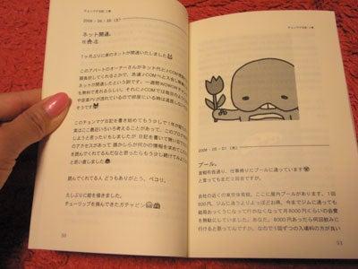 チョンマゲ日記