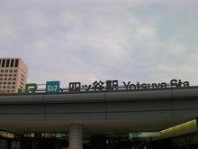 北京大学に短期留学をしました。-四ッ谷駅