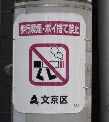 【谷中】 「まるごとマイタウン東京」ブログ-たばこ