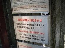 【谷中】 「まるごとマイタウン東京」ブログ-朝倉彫塑館