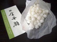 キラリン☆ジンペイ日記-緑寿庵 金平糖