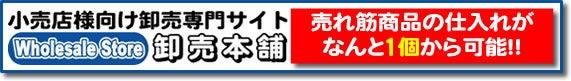 【売れ筋商品卸売専門サイト・卸売本舗 in Ameba】がっつり儲けましょう