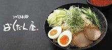 ONE FINE DAY !-つけ麺.jpg