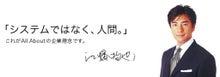 宅八郎の処刑日記-オールアバウト社長