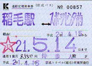 京成 バス 定期 券 定期券案内|路線バス|京成バス