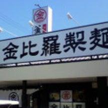 金比羅製麺 立花店