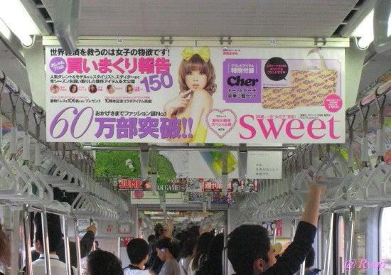 ∞最前線 通信-Sweet