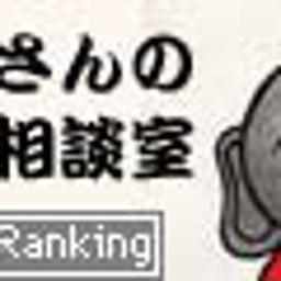 禅僧 仏光さんの心の相談室-バナーブログランキング