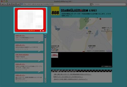 STGT広報スタッフ~モミィのブログ-実況AAテレビ
