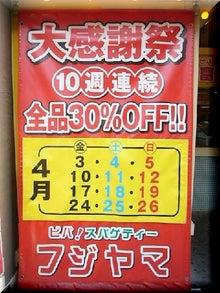 札幌にある不動産会社の経営企画室 カチョーのニチジョー-30%オフ