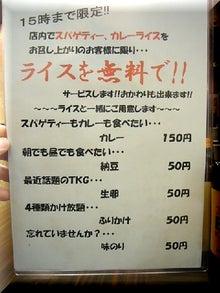 札幌にある不動産会社の経営企画室 カチョーのニチジョー-ライスが…