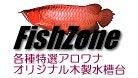 フィッシュゾーンホームページ
